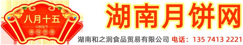 湖南月饼网